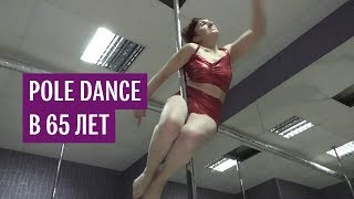 Pole dance в 65 лет