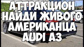 Аттракцион найди живого Американца Audi A3