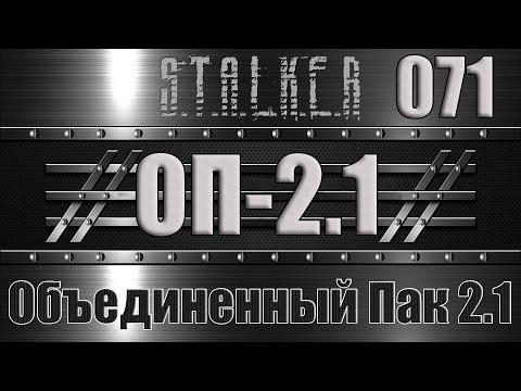 Сталкер ОП 2.1 - Объединенный Пак 2.1 Прохождение 071 ТРЕНИРОВОЧНЫЙ ДЕНЬ И РАБОТА НА СЯКА