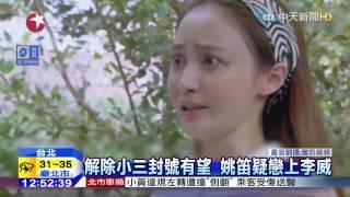 20150613中天新聞 李威假戲真做? 疑戀上「最強小三」姚笛