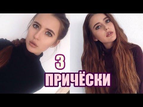 Три Простые Прически ♥