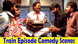 Venky Movie Train Episode Best Comedy Scenes || Ravi Teja, Sneha