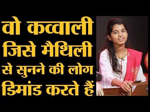 Maithili Thakur New Song L Dama Dam Mast Qalandar L Qawwali L Interview