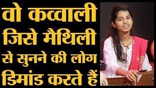 Maithili Thakur New Song l Dama Dam Mast Qalandar l Qawwali l …