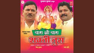 Tura - Jai Jai Raghuveer Samarth
