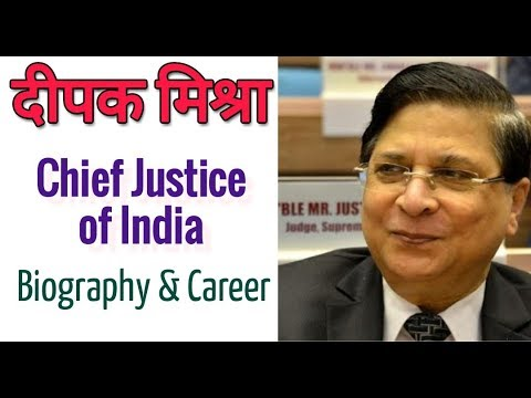 Dipak Misra Biography | Who is Dipak Misra | Chief Justice Of India