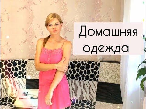 Продажа домашней одежды в украине. Вы можете купить домашнюю одежду недорого по низким ценам. Более 10979 объявлений на клубок ( ранее клумба).