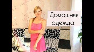 видео Что носить дома мужчинам