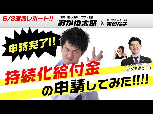 【5/3】持続化給付金申請してみた!追加レポート!