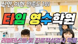 타임 영수학원(신안동) // 진주 추천학원 // 할인즐…