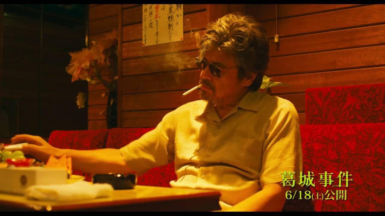 篠塚ひろ子 『葛城事件』三浦友和カラオケスナックリサイタル 本編映像 - YouTube