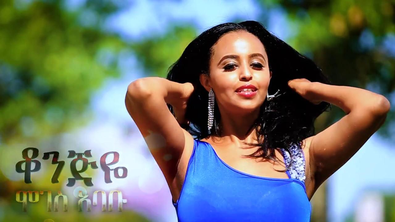 Moges Ababu - Konjiye - ቆንጅዬ New Ethiopian Music 2017 (Official Music Video)