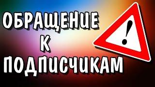 Обращение к подписчикам канала   03/07/2021 - 07/07/2021