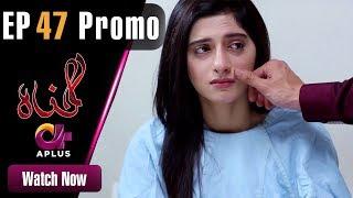 Gunnah - Latest Episode 47 Promo - Sara Elahi | Aplus Dramas