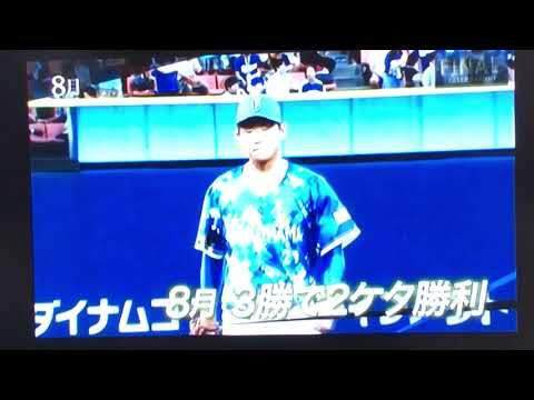 DeNAベイスターズ2017最終戦 Final Celebration 2017/10/4 (クライマックスシリーズもスポナビライブで!)横浜スタジアム