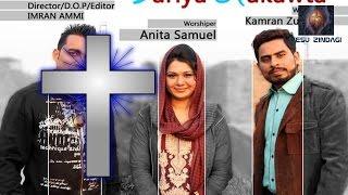 Sariya Rakawta [HD] - Anita Samuel and Kamran Zulfiqar (Yesu Zindagi)