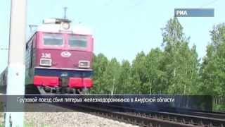 Локомотив сбил пятерых железнодорожников. Кадры с места ЧП