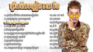 ជ្រើសរើសចម្រៀង នាយចឺម|Neay Jerm Khmer Music Collection Non Stop