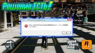 КРИТИЧЕСКАЯ ОШИБКА в GTA 4 - Как решить проблему?