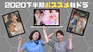2020下半期おススメ韓国ドラマ_[日本語字幕]
