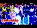 Watna Te Walo Ha - Chahat Baloch - New Show Arif wala - Zafar Produtction Offical