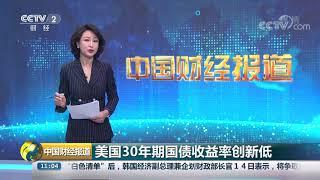[中国财经报道]美国30年期国债收益率创新低| CCTV财经