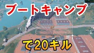 【PUBG MOBILE】ブートキャンプのみで20キル‼ ソロスク26killドン勝【Solo Squad】