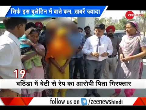 Punjab: Father Arrested For Raping Minor Daughter