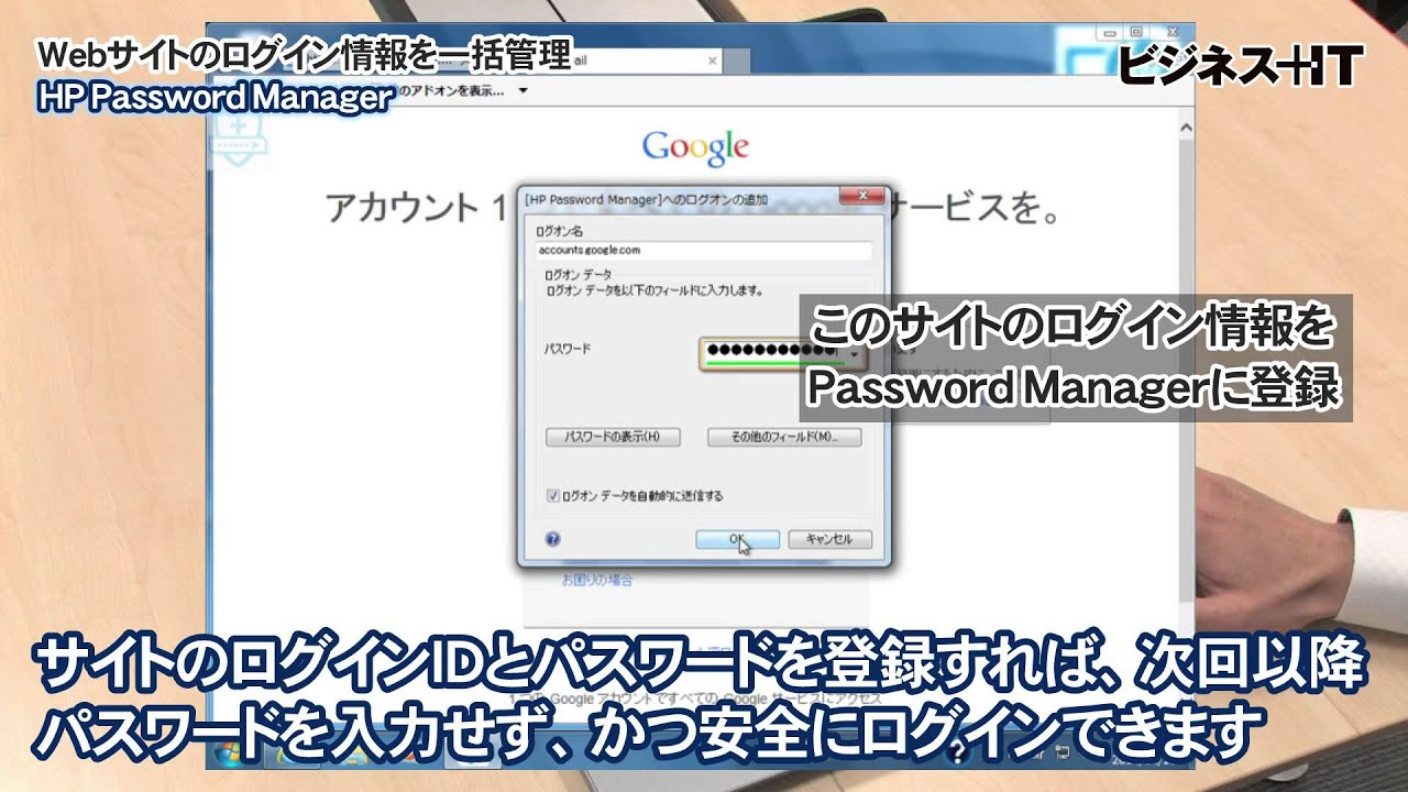 HP Client Security - Password Manager