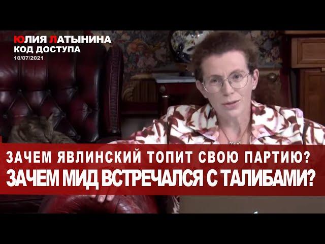 Юлия Латынина / Код Доступа /10.07.2021 / LatyninaTV /