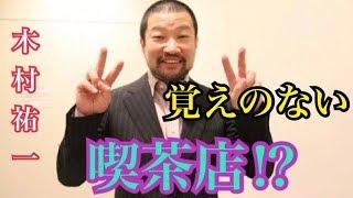 木村祐一 すべらない話「喫茶店」