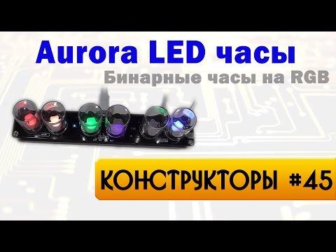 Aurora RGB LED Clock - Бинарные часы на RGB