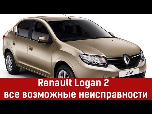 Renault Logan 2 с пробегом — все возможные неисправности