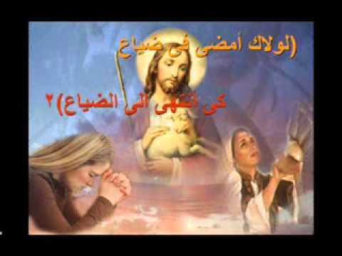 الكل يمضي ويزول - أبونا يوسف أسعد