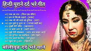 हिन्दी पुराने दर्द भरे गीत   बॉलीवुड दर्द भरे गाने   sad songs   old sad songs   Bollywood Hit Songs