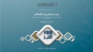 هبوب الخير - فضيلة الدكتور / محمد بن عبدالعزيز العقيل - الوقت في حياة المسلم (خطوات عملية)