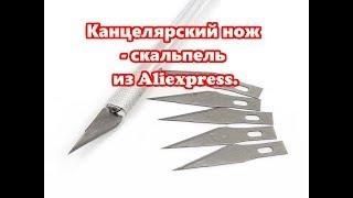 Канцелярский нож/скальпель из Алиэкспресс. За такие деньги #148