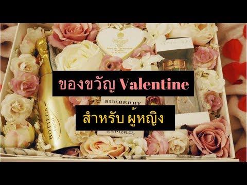 14 ไอเดีย ของขวัญ Valentine ที่ผู้หญิง (อยากได้) 2018   FaRaDise