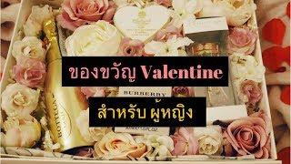 14 ไอเดีย ของขวัญ Valentine ที่ผู้หญิง (อยากได้) 2018 | FaRaDise