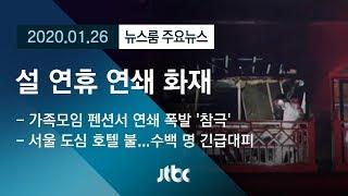 [뉴스룸 모아보기] 펜션 참사, 호텔 대피소동…연휴 화…