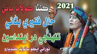 Kantha Kolaba Paye - Sajid Ali Sajid -New 2021