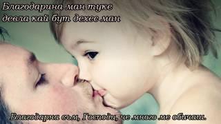 Елена - Благодарина ман