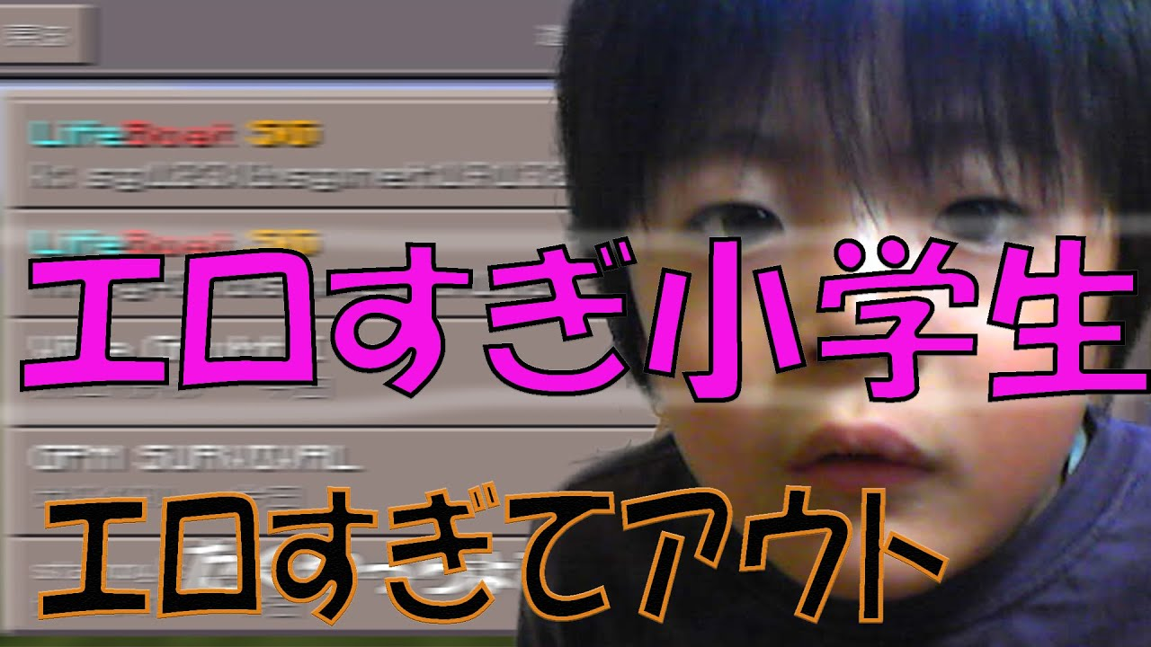 小6 twitter エロ エロすぎる小学生とマイクラ通信したww (マインクラフト荒らし) - YouTube