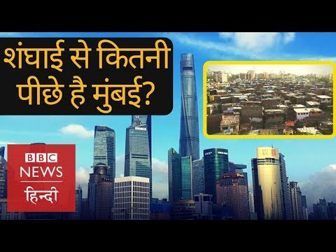 What can Mumbai learn from China\'s Shanghai? (BBC Hindi)