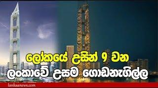 ලෝකයේ 9 වෙනි තැනට උස ලංකාවේ උසම ගොඩනැගිල්ල- World 9 Th Tallest Building