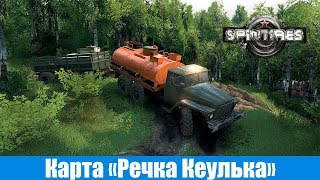 Spin Tires Карта Речка Кеулька