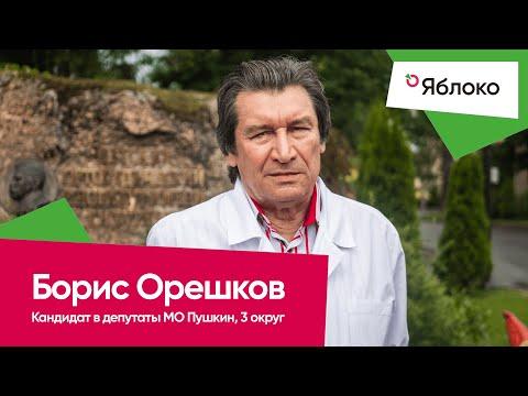 👨🏻⚕️ Орешков Борис Иванович – кандидат в депутаты МО Пушкин, 3-й округ