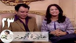 مسلسل عايزة اتجوز - الحلقة 23 | هند صبري - حسام وعصام - حسام داغر