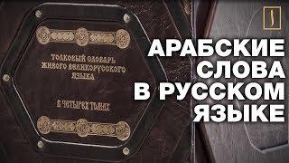 Русские говорят арабскими словами каждый день. Лунный календарь