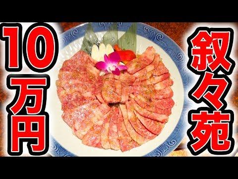 叙々苑で10万円食べきるまで帰れま10!!!